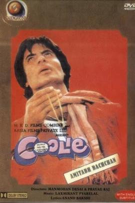 苦力( 1983 )