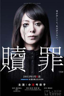赎罪( 2012 )