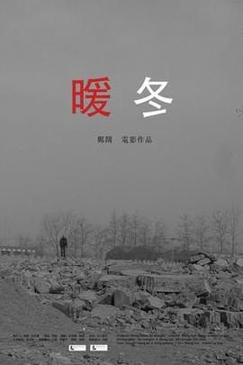 暖冬( 2010 )