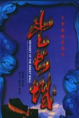望长城( 1991 )