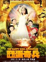 囧蛋奇兵The Happy Kids Adventure (2012)