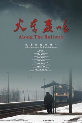 火车轰鸣( 2008 )