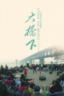 大桥下( 2010 )