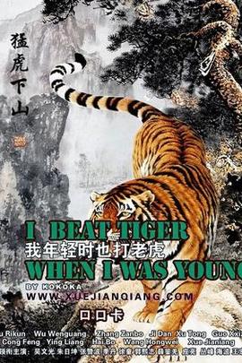 我年轻时也打老虎