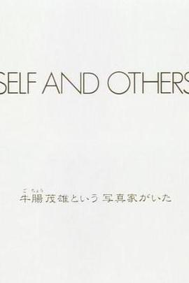 自我和他人