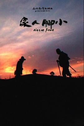 小脚人家( 2005 )