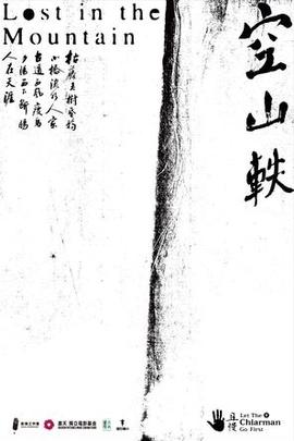 空山轶( 2011 )