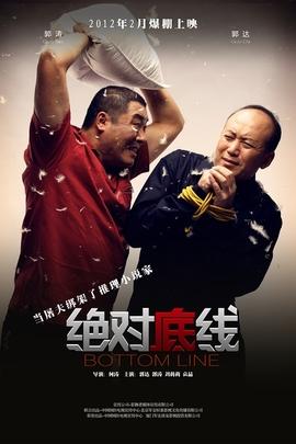 绝对底线( 2012 )