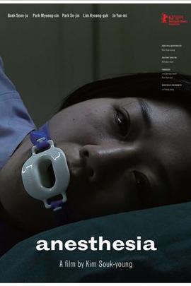 麻醉( 2012 )