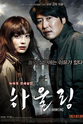 嚎叫( 2012 )