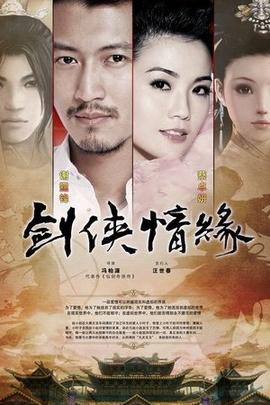 剑侠情缘( 2011 )