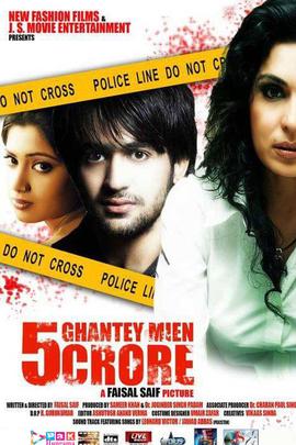 5 Ghantey Mein 5 Crore( 2012 )