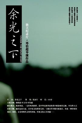 余光之下( 2011 )