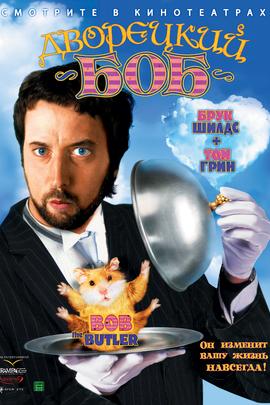 管家鲍勃( 2005 )