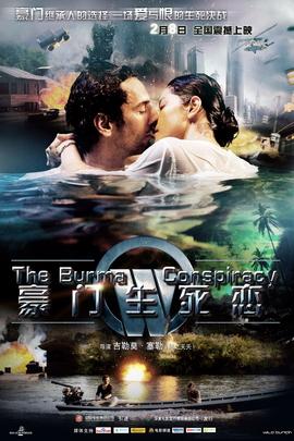 豪门生死恋( 2011 )