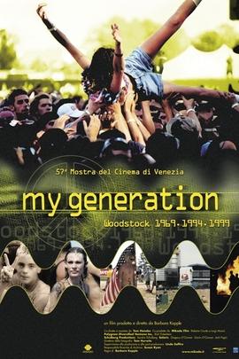我们这一代( 2000 )