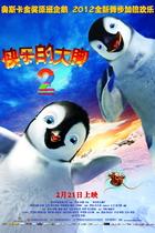 快乐的大脚2/Happy Feet Two(2011)