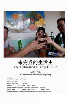 未完成的生活史( 2010 )