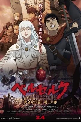 剑风传奇 黄金时代篇1:霸王之卵( 2012 )