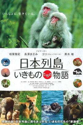 日本列岛 美丽生灵物语( 2012 )