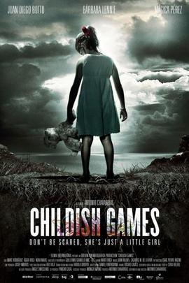 儿童游戏( 2012 )