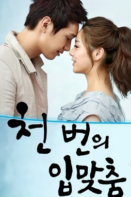千次的吻( 2011 )