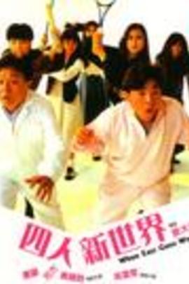 四人新世界( 1990 )