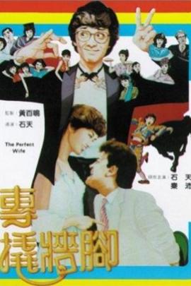 专撬墙角( 1983 )