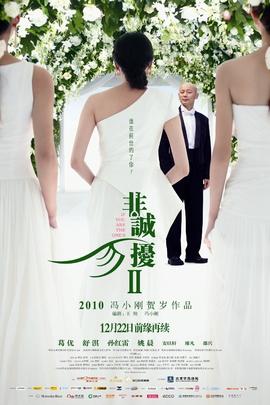 非诚勿扰2( 2010 )