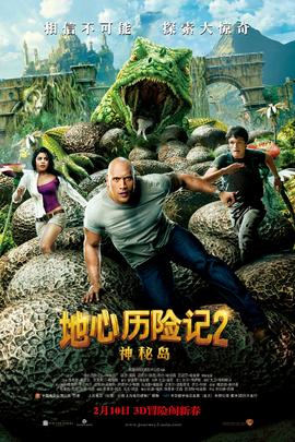 地心历险记2:神秘岛( 2012 )