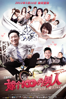 嫁个100分男人( 2012 )