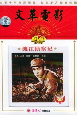 渡江侦察记( 1974 )