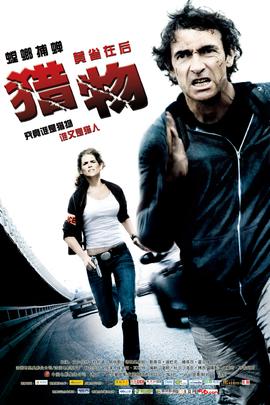 猎物( 2011 )