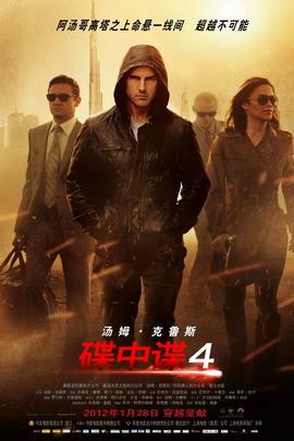 碟中谍4( 2011 )
