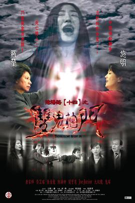 阴阳路十四之双鬼拍门( 2002 )