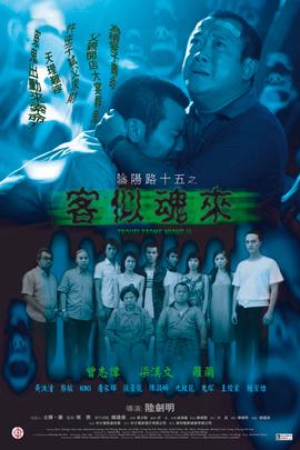 阴阳路十五之客似魂来( 2002 )
