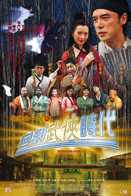 阴阳路十六之回到武侠时代( 2002 )