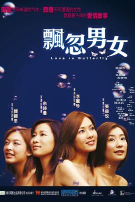 飘忽男女( 2002 )