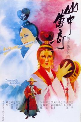 山中传奇( 1979 )