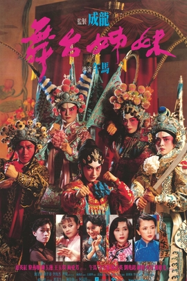 舞台姐妹( 1990 )