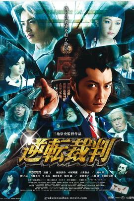 逆转裁判( 2012 )