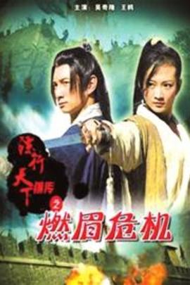 镖行天下前传之燃眉危机( 2010 )