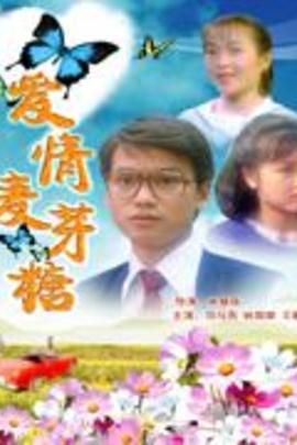爱情麦芽糖( 1984 )