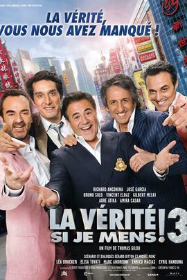 真的不骗你3( 2012 )