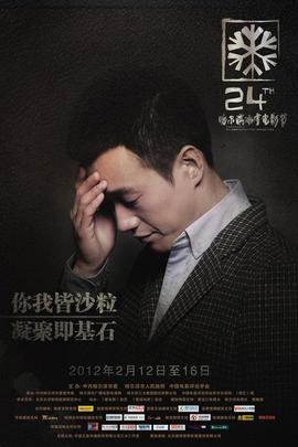 第24届哈尔滨冰雪电影节( 2012 )