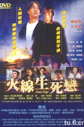 火线生死恋( 2002 )
