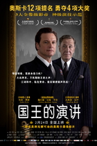 国王的演讲/The King's Speech(2010)