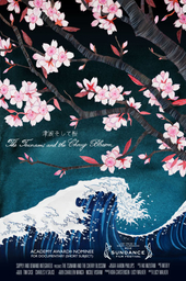 海嘯與櫻花(2011)