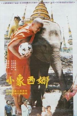 小象西娜( 1996 )