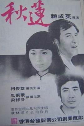 秋莲( 1979 )